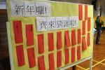 中華回教博愛社舉辦新春團賀會
