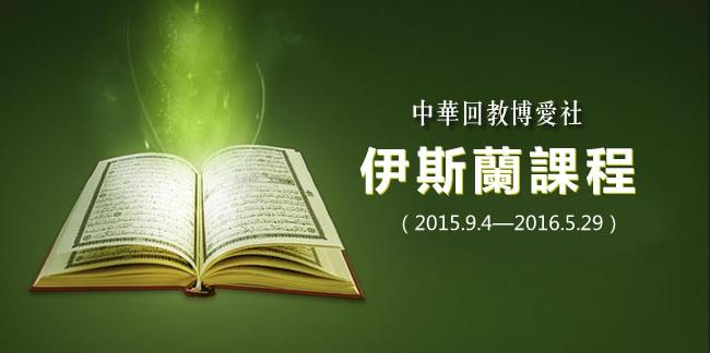 中華回教博愛社2015-2016課程表